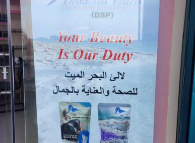 Dead Sea Pearls takes pride in being a Made-in-Palestine product